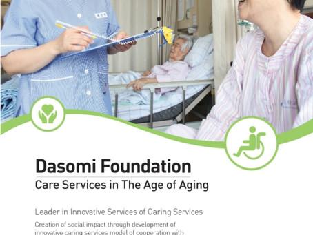 """다솜이 재단 브로셔(2019) """"Dasomi Foundation"""""""