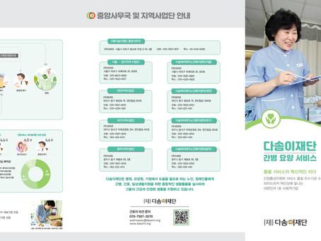 """다솜이 재단 브로셔(2020) """"다솜이재단 간병요양서비스"""""""