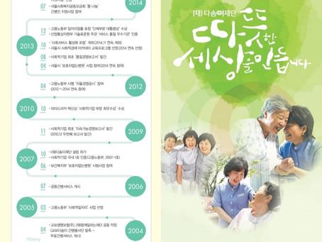 """다솜이 재단 브로셔(2014) """"따뜻한 세상을 만듭니다"""""""
