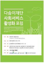 2013_사회서비스 활성화포럼_(2013.10.29).pdf_page_0