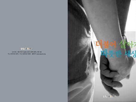 """다솜이 재단 브로셔(2010) """"더불어 살아가는 따뜻한 세상"""""""