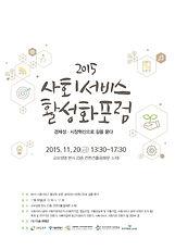 2015_사회서비스 활성화포럼_(2015.11.12.).pdf_page_