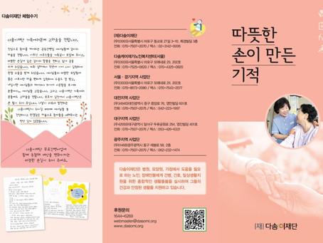 """다솜이 재단 브로셔(2019) """"따뜻한 손이 만든 기적"""""""