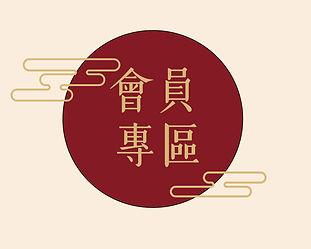 官網 會員 圖_工作區域 1.jpg