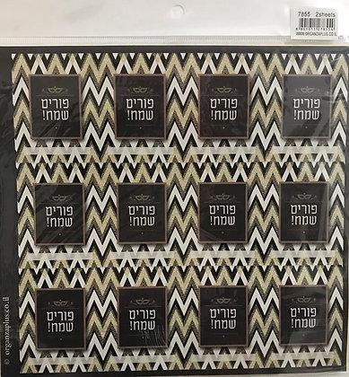 Purim Stickers - Black & Gold Zig Zag - 24 stickers