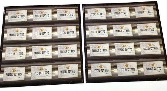 Purim Stickers - 24 stickers