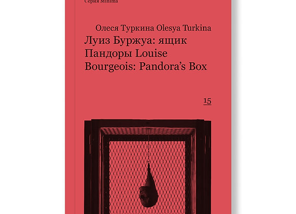 «Луиз Буржуа: ящик Пандоры / Louise Bourgeois: Pandora's Box», Олеся Туркина