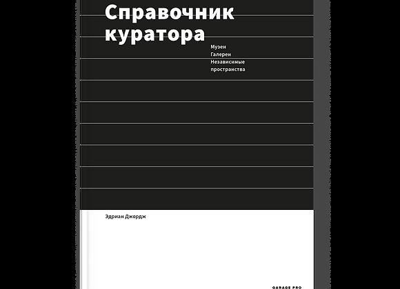 Справочник куратора