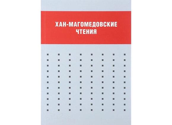 Хан-Магомедовские чтения. Выпуск 1