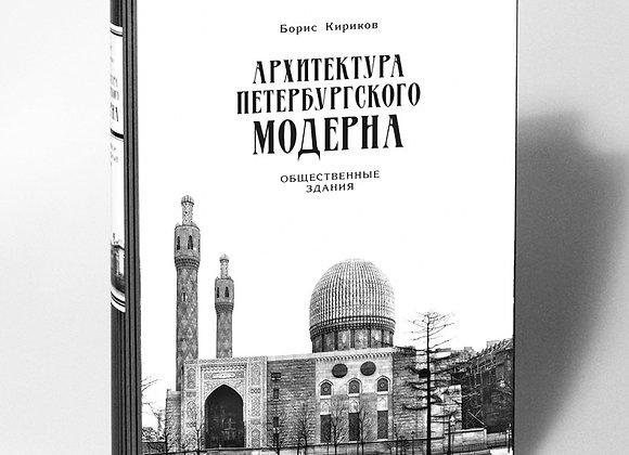 Архитектура Петербургского модерна. Общественные здания   Борис Кириков