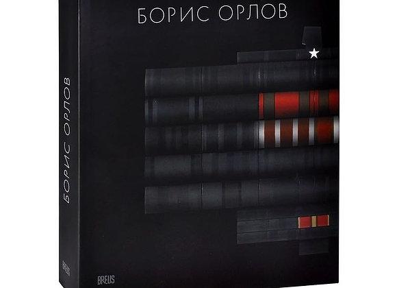 Борис Орлов. Альбом