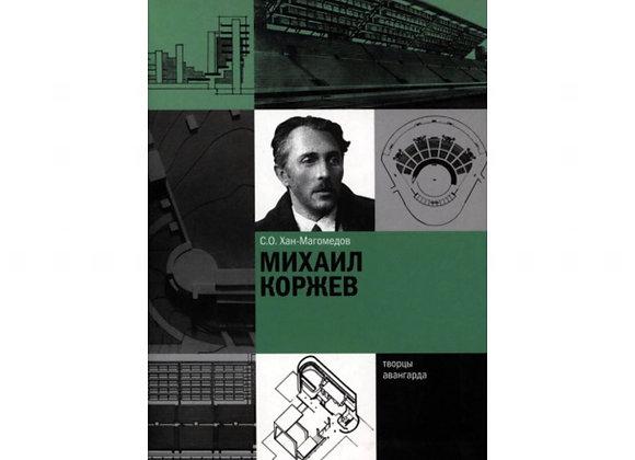 Серия «Творцы авангарда»: Михаил Коржев