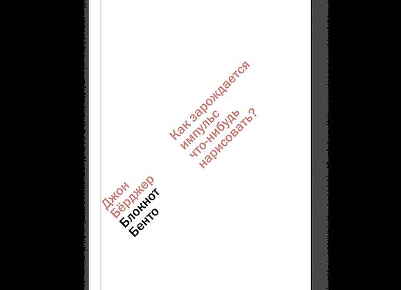 Джон Берджер - Блокнот Бенто. Как зарождается импульс что-нибудь нарисовать?