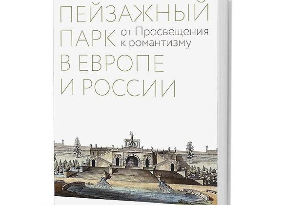 Пейзажный парк в Европе и России: от Просвещения к романтизму