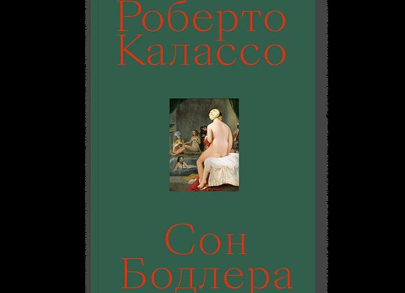Роберто Калассо - Сон Бодлера