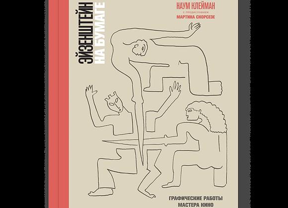 Наум Клейман - Эйзенштейн на бумаге. Графические работы мастера кино