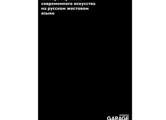 Словарь терминов современного искусства на русском жестовом языке