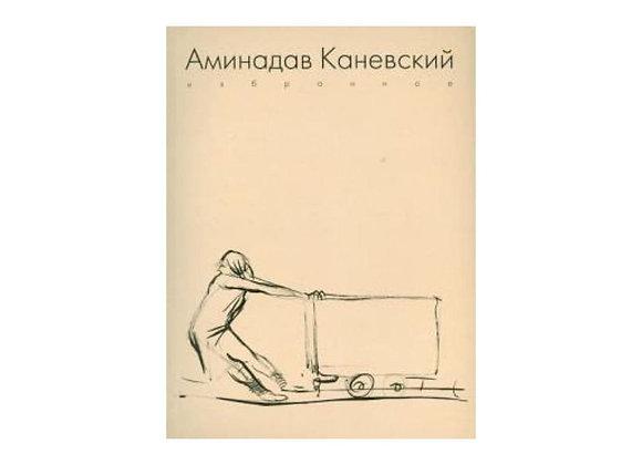 Аминадав Каневский. Избранное.