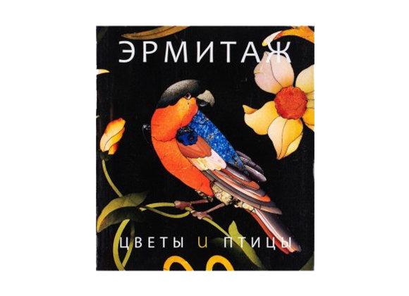 Эрмитаж. Цветы и птицы/The Hermitage. Birds and Flowers