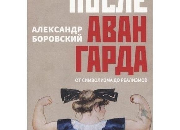 Александр Боровский: После Авангарда. От символизма до реализмов