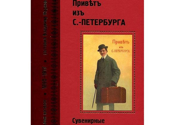Привет из Санкт-Петербурга. Сувенирные почтовые карточки 1895-1917