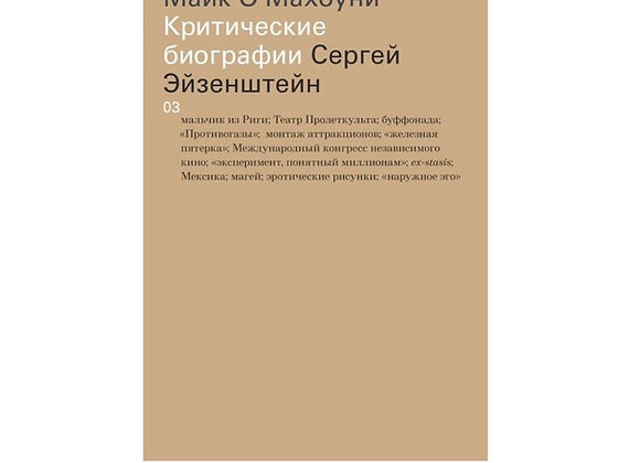 Критические биографии. Сергей Эйзенштейн