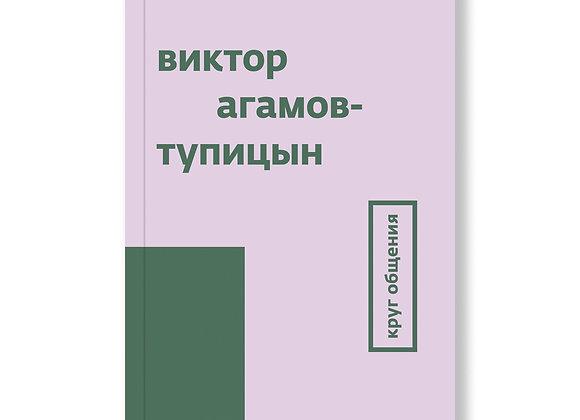 Виктор Агамов-Тупицын. Круг общения.