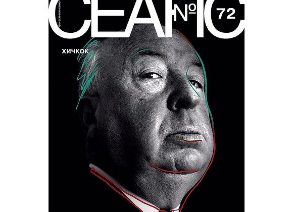 "Журнал ""Сеанс"" № 72. Хичкок"