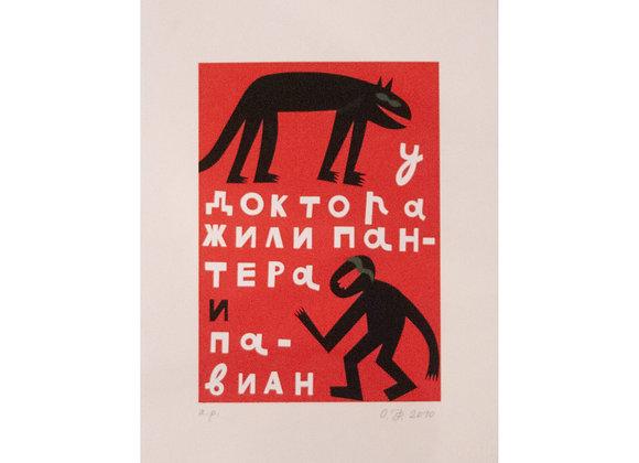 Александр и Ольга Флоренские - Эстампы, 42 х 30