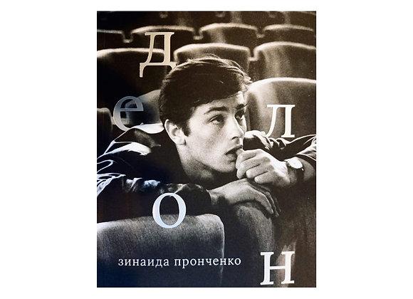 Зинаида Пронченко - Делон