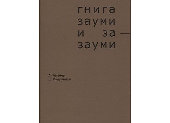 Бренер А., Кудрявцев С. Гнига зауми и за-зауми