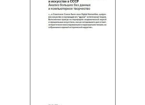 Кибернетика в гуманитарных науках и искусстве в СССР