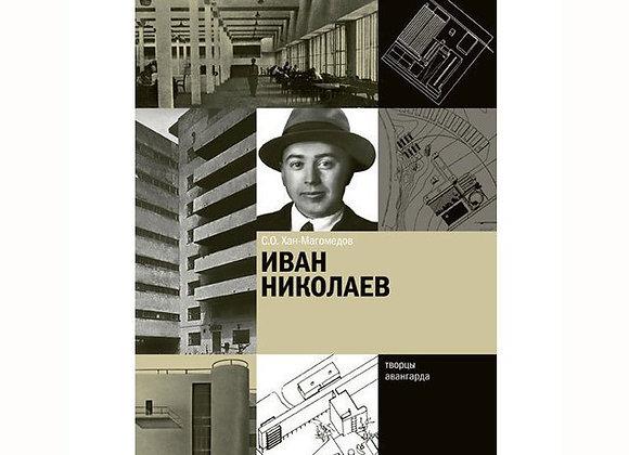 Серия «Творцы авангарда»: Иван Николаев