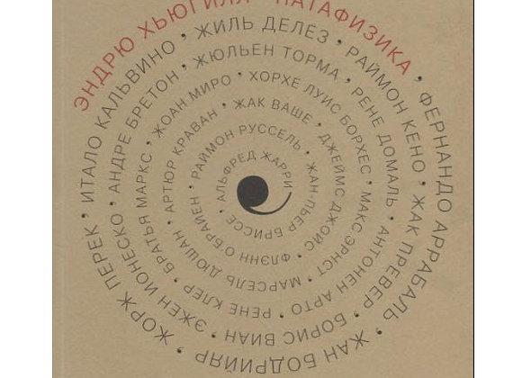 Эндрю Хьюгилл: Патафизика. Бесполезный путеводитель