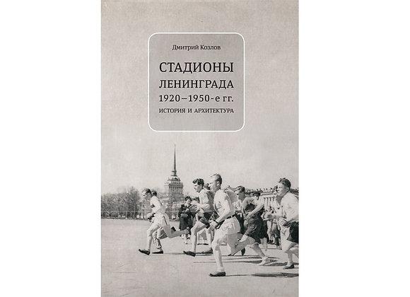 Стадионы Ленинграда 1920-1950-е гг. История и архитектура