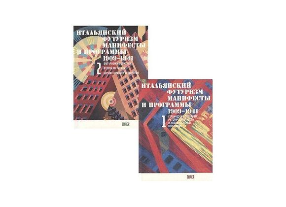 Итальянский футуризм: манифесты и программы. В 2-х тт.