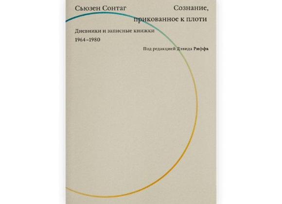 Сознание, прикованное к плоти. Дневники и записные книжки. 1964-1980