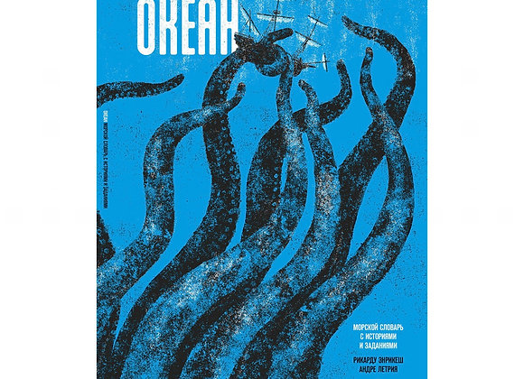 Океан. Морской словарь