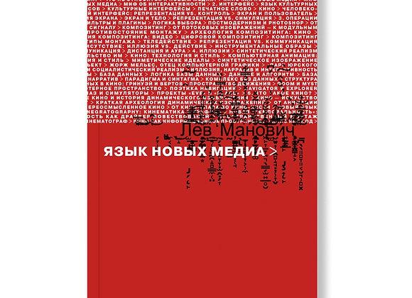 Язык новых медиа   Манович Ле