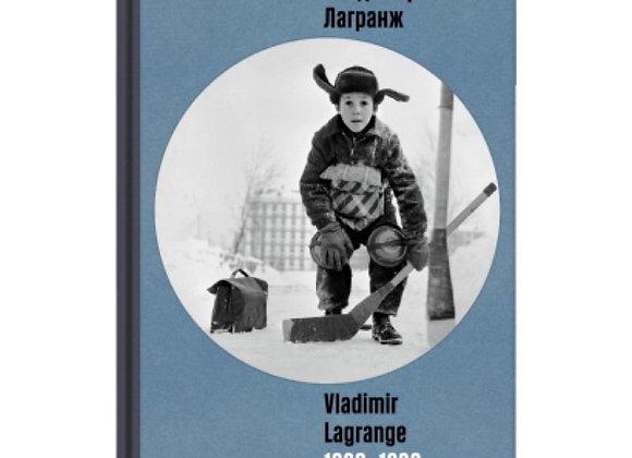 Владимир Лагранж. Vladimir Lagrange. 1960-1990