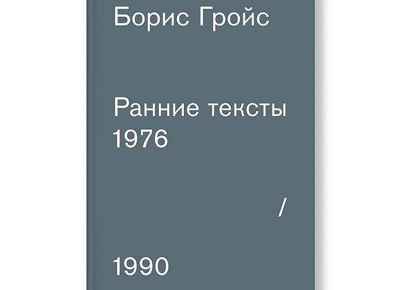 Ранние тексты: 1976-1990 Борис Гройс