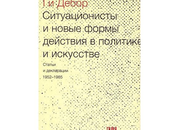 Дебор Г. Ситуационисты и новые формы действия в политике и искусстве. Статьи и д