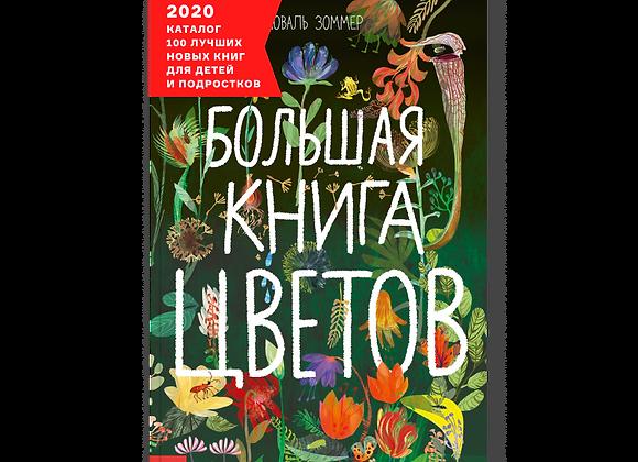 Большая книга цветов