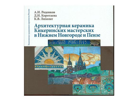 Архитектурная керамика Кикеринских мастерских в Нижнем Новгороде и Пензе