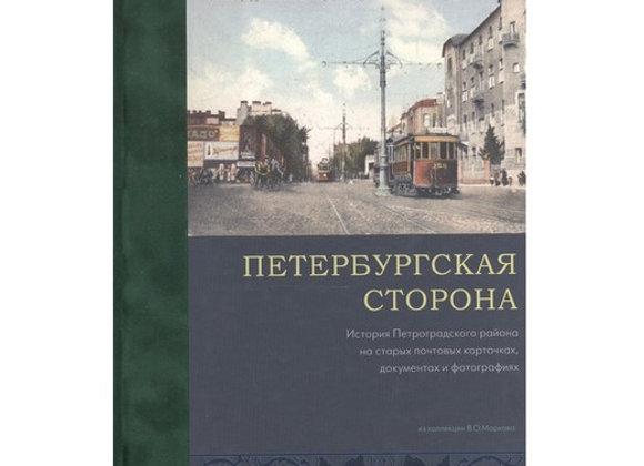 Петербургская сторона: история Петроградского района на старых почтовых карточка