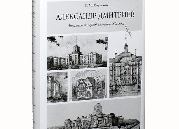 Александр Дмитриев. Архитектор первой половины XX века | Б. М. Кириков