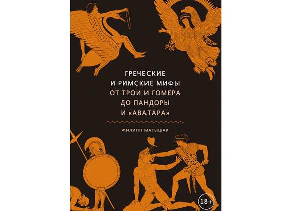 Греческие и римские мифы. От Трои и Гомера до Пандоры и «Аватара»