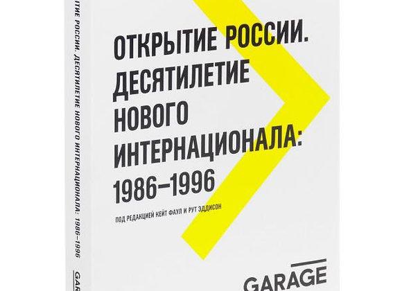 Открытие России. Десятилетие нового интернационала. 1986-1996