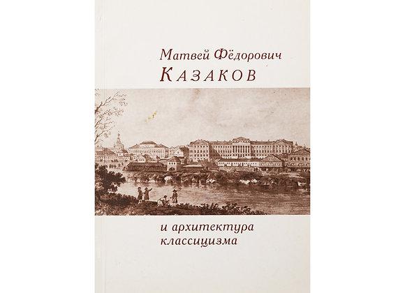 Матвей Фёдорович Казаков и архитектура классицизма