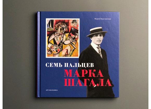 Семь пальцев Марка Шагала